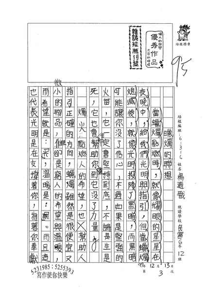 W6303 楊適戩 (1).jpg