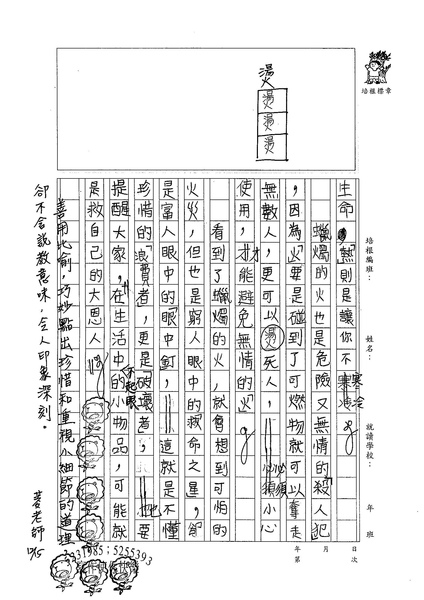 W6303 楊適戩 (2).jpg