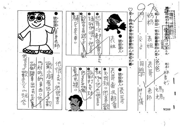 W2303林香妙(1).jpg