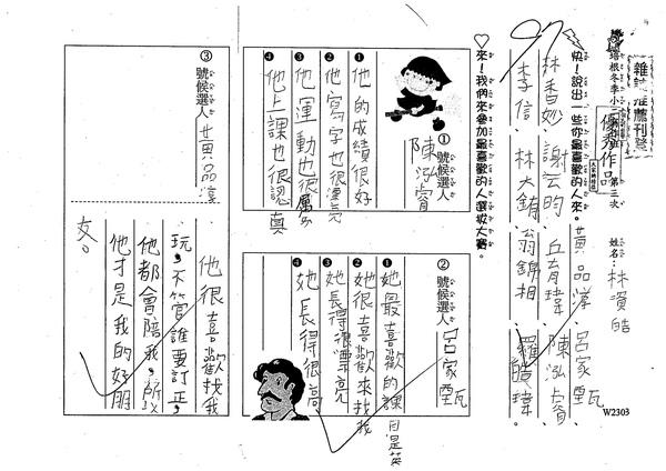 W2303林資皓(1).jpg