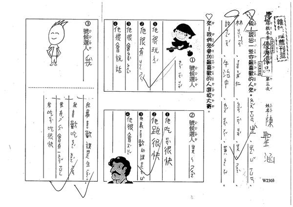 W2303陳聖涵(1).jpg