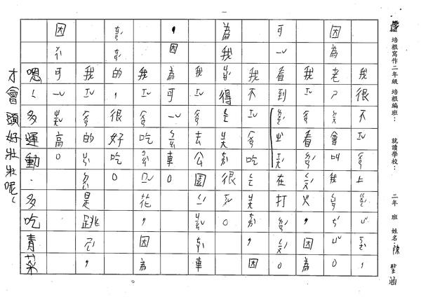 W2303陳聖涵 (2).jpg