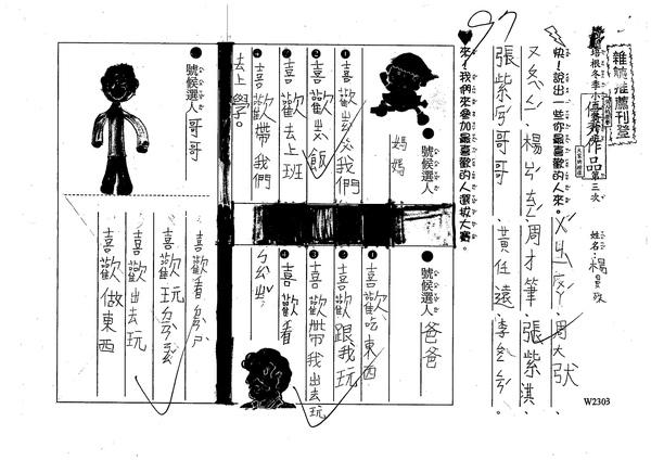 W2303楊曼殊(1).jpg