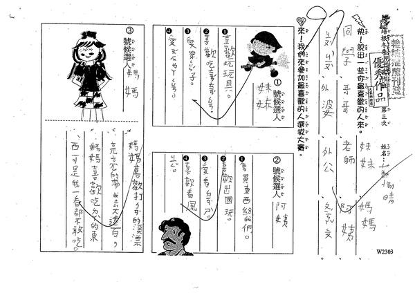 W2303蘇愉晴(1).jpg