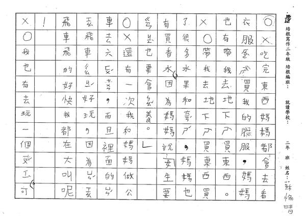 W2303蘇愉晴 (2).jpg