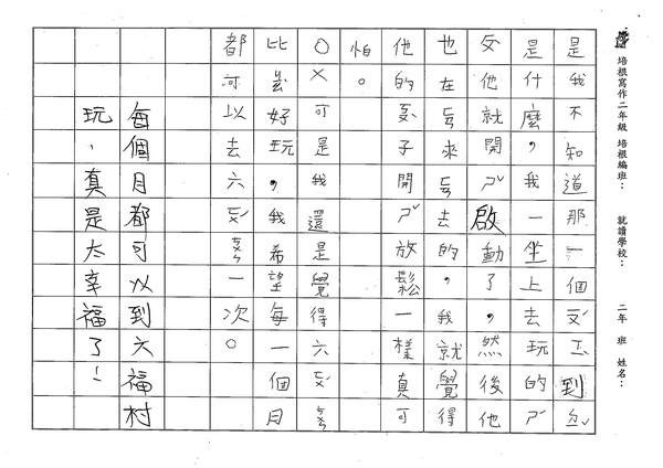 W2303蘇愉晴 (3).jpg