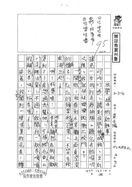 W4303黃子倫(1).jpg