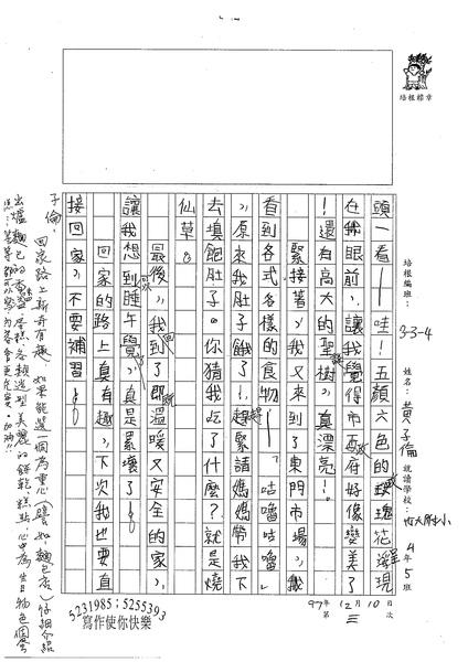 W4303黃子倫 (2).jpg