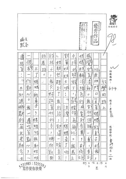 W4303王立辰(1).jpg