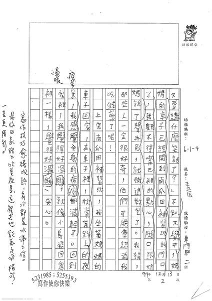 W4303王立辰 (2).jpg
