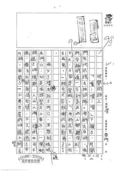 W4303王立潔(1).jpg