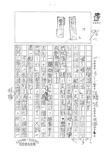 W4303汪靖芸(1).jpg