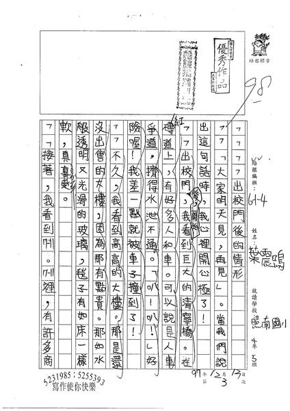 W4303葉震鳴(1).jpg