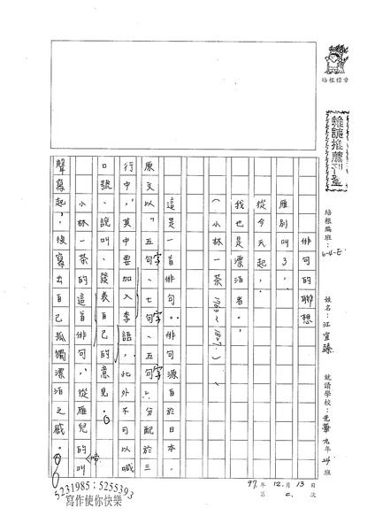 WE302江宜臻(1).jpg