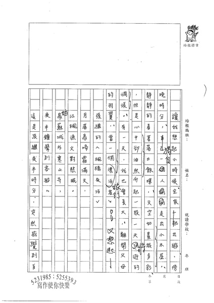 WE302江宜臻 (2).jpg