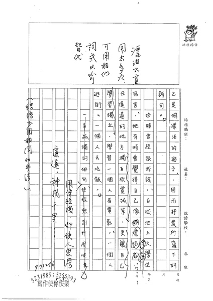 WE302江宜臻 (3).jpg