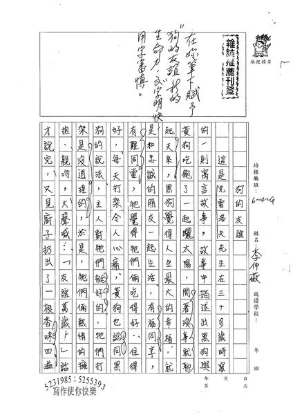 WG303李仲薇(1).jpg