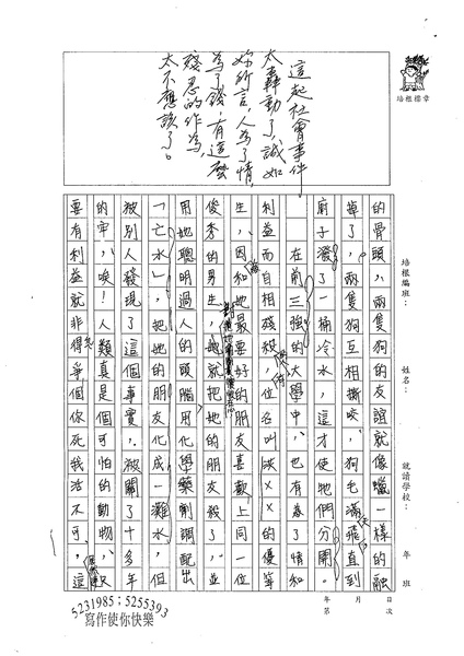 WG303李仲薇 (2).jpg
