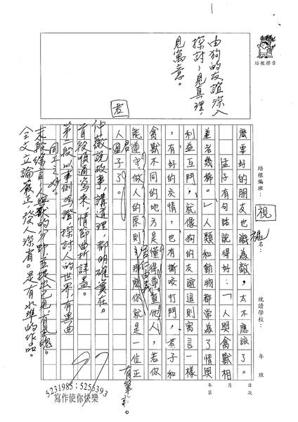 WG303李仲薇 (3).jpg