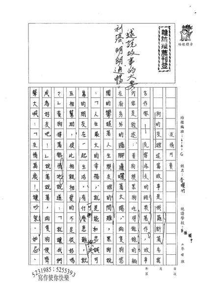 WG303李曜竹(1).jpg