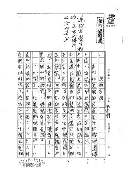 WG303施宇軒(1).jpg