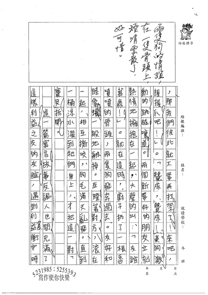 WG303施宇軒 (2).jpg