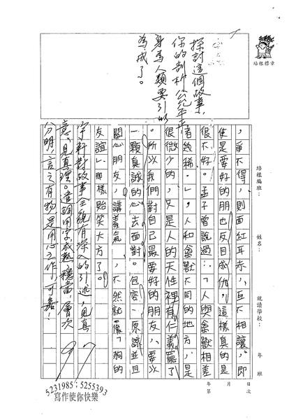 WG303施宇軒 (3).jpg
