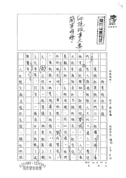 WG303陳冠儀(1).jpg