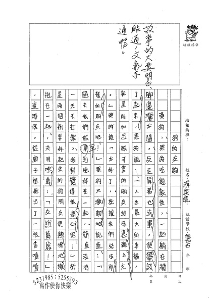 WG303游家緯(1).jpg