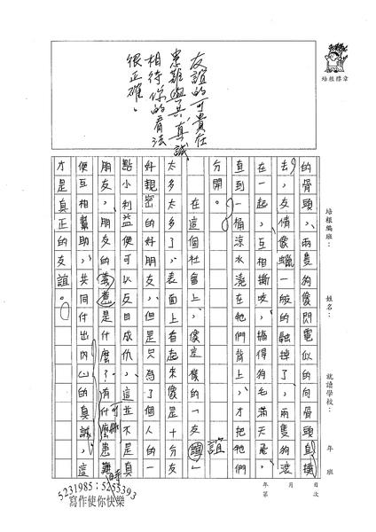 WG303游家緯 (2).jpg