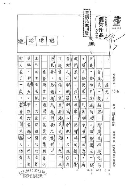W6303蔡旻家(1).jpg