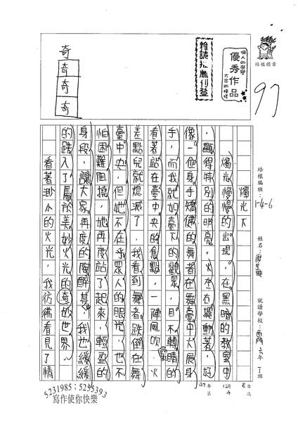 W6303謝宇璇(1).jpg