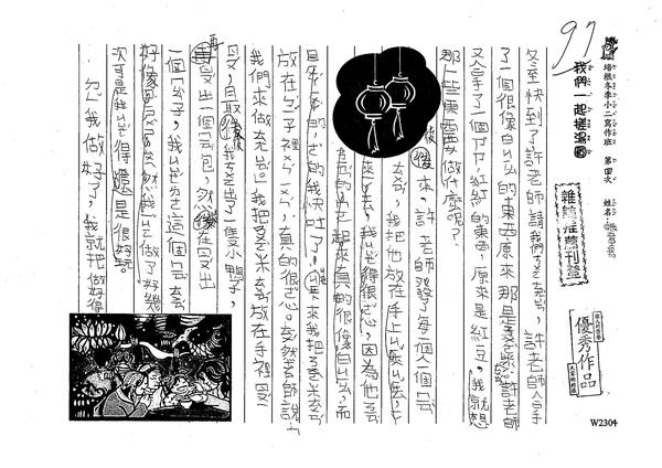 W2304 張育嘉 (1).jpg