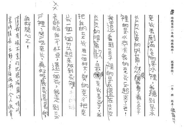 W2304 張育嘉 (2).jpg