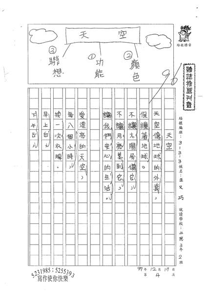 W3304 王又巧 (1).jpg