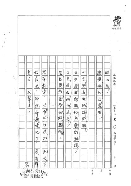 W3304 王又巧 (2).jpg