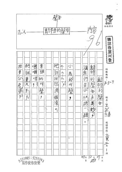 W3304 王芷綾 (1).jpg
