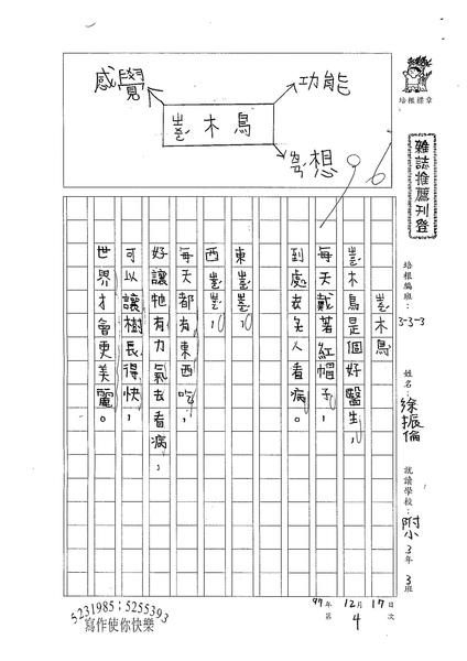 W3304 徐振倫 (1).jpg