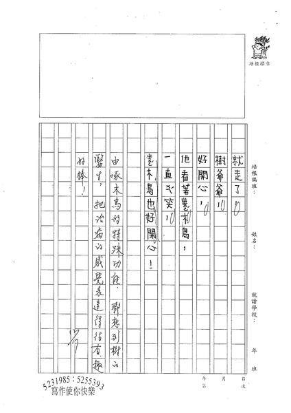 W3304 徐振倫 (3).jpg