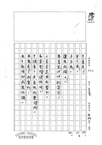 W3304 傅品棻 (2).jpg