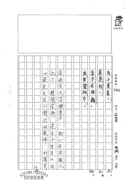 W3304 傅品棻 (3).jpg