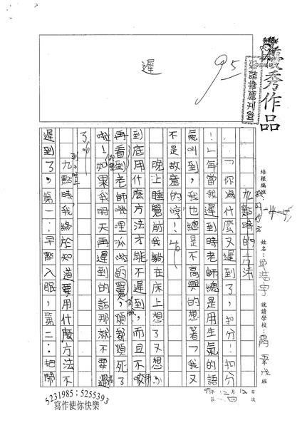 W5304 邱浩宇 (1).jpg