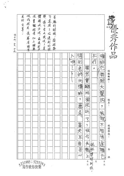 W5304 邱浩宇 (2).jpg