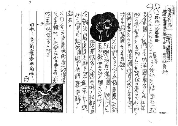 W2304林香妙.jpg