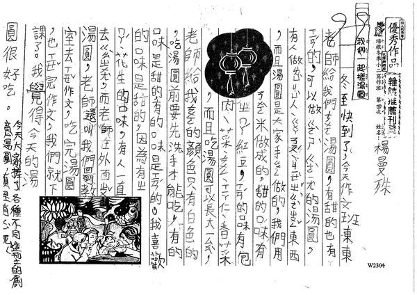 W2304楊曼殊(1).jpg