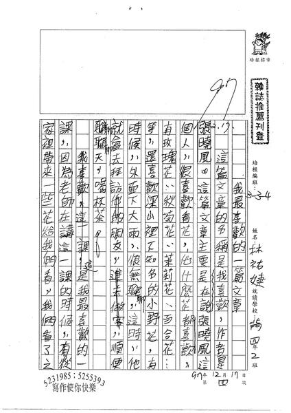 W4304林祐婕(1).jpg