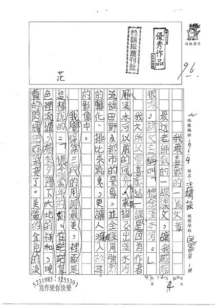 W4304'汪靖芸(1).jpg