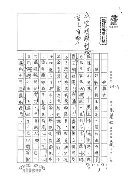 WA303朱薏如(1).jpg