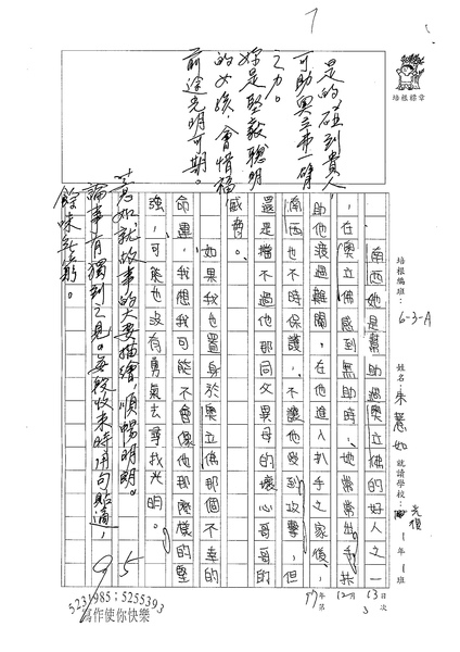 WA303朱薏如 (2).jpg