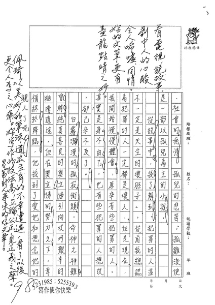 WA303麥佩琦 (2).jpg